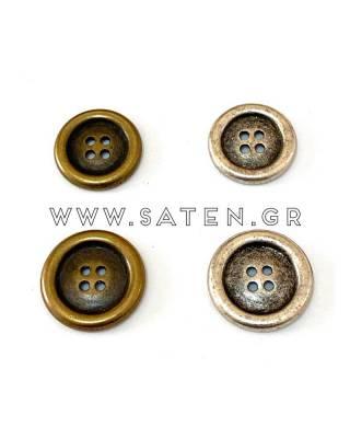 Κουμπιά μεταλλικά Μ 27505